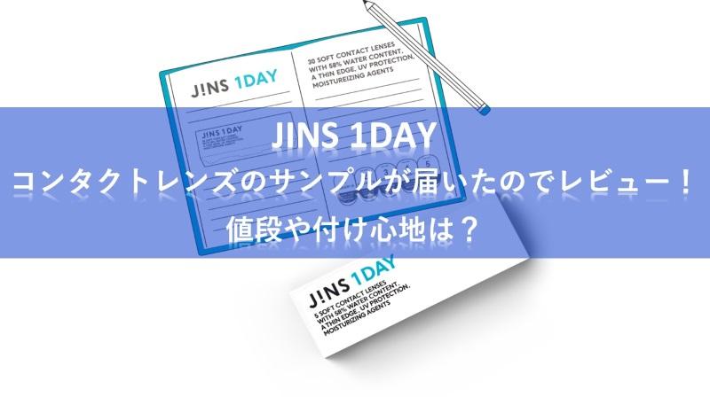 コンタクト jins 『JINS コンタクトレンズ』の使い心地はいかに。定期便はメガネが無料に。|spielen